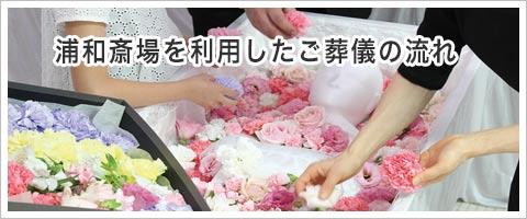 浦和斎場でのご葬儀の流れ