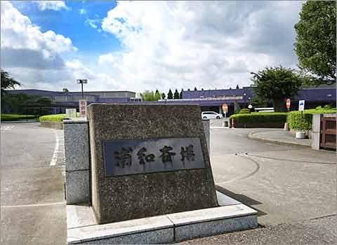 県央みずほ斎場の紹介