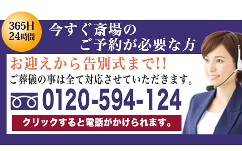 浦和斎場へのお問い合わせスマホ用