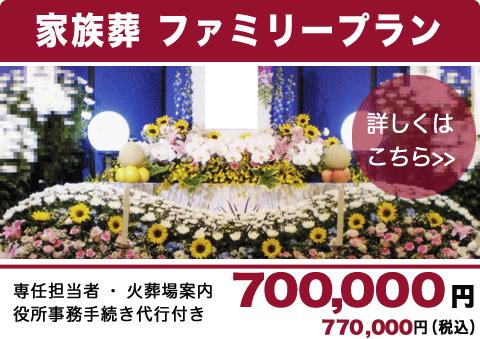 浦和斎場 家族葬