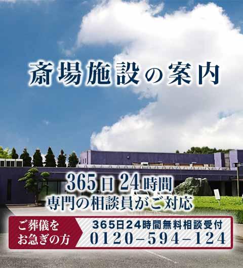 浦和斎場の紹介