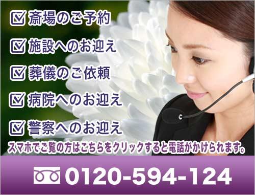 浦和斎場へのお問い合わせスマホ用(お迎えVer1)