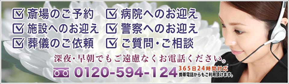 浦和斎場へのお問い合わせ(お迎えVer1)